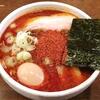 【麺処 井の庄】 激辛魚介豚骨の辛辛魚ラーメンは想像以上の美味しさ!