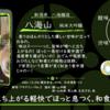 【火曜日の辛口一杯】八海山 純米大吟醸【FUKA🍶YO-I】