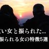 【恋愛】振られてしまう人必見!重い女の特徴5選【失恋】