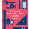 電子書籍版デザイニングWebアクセシビリティの献本をいただいた
