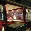 白い恋人で有名な石屋製菓さんがやっているキャンディアート専門店「キャンディ・ラボ」