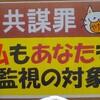 愛知県弁護士会主催「共謀罪の廃案を求める集会・パレード」@栄エンゼル広場に参加した