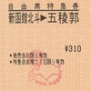 新函館北斗→五稜郭 自由席特急券