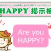マイネ王の「HAPPY掲示板」で私もHAPPYな気分になりました(*´ω`*)
