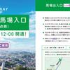 首都高速道路 横浜北線K7 馬場入口 内路交差点側 入口側開通