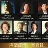 第19回東京音楽コンクールⅡ本選『 声楽部門』