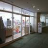 【グランドプリンスホテル新高輪のセブンイレブンはいかが?】品川駅からざくろ坂を歩いていてコンビニが欲しい方へ!