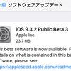 iOS9.3.2 Public Beta3提供開始