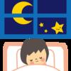 寝落ちアイテム