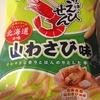 スーパーで買える色んな「北海道限定」を食べてみる。