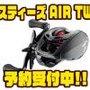【DAIWA】超小口径スプール搭載のベイトフィネスリール「スティーズ AIR TW」通販予約受付中!