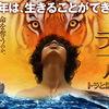 映画「ライフ・オブ・パイ / トラと漂流した227日」