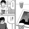 あんまり本質はついていないかもしれない「奈良へ」(大山海)のレビュー
