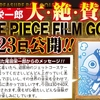 "It's an ""ENTERTAINMENT""!!「ONE PIECE FILM GOLD」 感想"