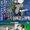 映画『桃太郎 海の神兵』感想 日本初のアニメ映画に何を思うか