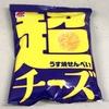 【もっと調子に乗って欲しい】三幸製菓の超チーズうす焼せんべいを食べてみた感想【米菓】