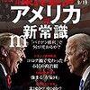 週刊東洋経済 2020年09月19日号 アメリカの新常識 新常態のアメリカを知る4つのテーマ