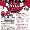 フルバン練習帰阪ついでに「ピクニック」の旅