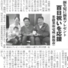 百日祝いキャンペーンがあがの新報に掲載されました。