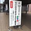 ジャパンパラウィルチェアーラグビー競技大会