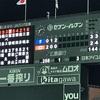 10/24(火)クライマックス ファイナルステージ😣