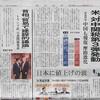 ネット広告 不正システム放置に歯止めを 津田大介さん