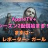 コロナ禍を経て… AppleTV+の新作ラッシュが来る!〜まずは「レボーター・ガール(シーズン2)」から〜