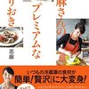 レシピ本の書評:『志麻さんのプレミアムな作りおき』が料理好きにも相当参考になる