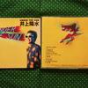 「Make-up Shadow」目的で井上陽水さんの14thアルバム『UNDER THE SUN』をブックオフで購入。聴いた感想を書きました