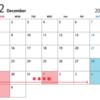 【大型連休】2019年のお盆、年末年始が待ち遠しい【再来!?】