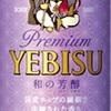 サッポロビール 『ヱビス 和の芳醇』お歳暮ギフト限定発売