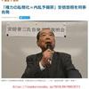 安倍晋三前首相の政治醜聞「モリ・かけ・桜」などはいまだに解明されていない国家犯罪的な重罪(1)