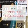 プロテイン「FULL ACCELL(フルアクセル)」をレビュー!
