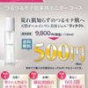 高級オールインワンジェル9800円が500円で買える!?