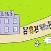 ヨコシマウマ、金歯で医療費控除と確定申告!(その4)
