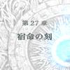 蒼炎の軌跡マニアックノーリセ 27章 【蒼炎の軌跡攻略日記 ファイアーエムブレム】