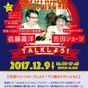 2017年12月9日(土)のゲストは今年1000万円空き巣被害の佐藤嘉洋さんです!