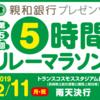 親和銀行プレゼンツ5時間リレーマラソンのスペシャルゲストが決定!!