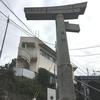 片足鳥居&被ばくクスノキのある山王神社