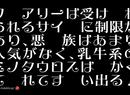 異種族レビュアーズ予告タイトル使用フォント