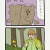 悲熊「熊よけ」