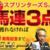 ⭐速報⭐【スプリンターズS!社台◎⇒3点勝負!】