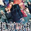 東京喰種の映画は良かったけど、実写化には限界があると思ったよって話。
