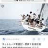 """ヨットレース!熱海。海のようなオトナたち。繰り広げる""""真剣な""""遊び場ATAMI。昔から国際的なレース場。熱海温泉ハウス徒歩7分"""