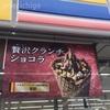 【コンビニ】ミニストップの贅沢クランチショコラ