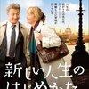 「新しい人生のはじめかた」 (2008年)
