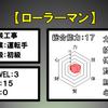 5.舗装の初級運転手!【ローラーマン】の職業を分析してみよう!