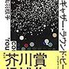 【レビュー】カム・ギャザー・ラウンド・ピープル:高山羽根子