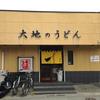 下山門に本店を構える豊前裏打会の人気店「大地のうどん」