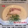 インスタグラムストーリー #90 麺屋半蔵